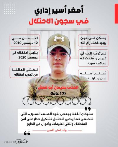 الفتى سليمان أبو قطش تم جريدة